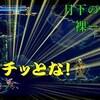 【月下の夜想曲】他力本願 裸ード#11「倒すのデス!」