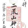 日光二荒山神社(栃木)の御朱印