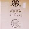 ✨『祇園茶寮×タニタカフェ』✨
