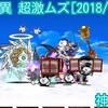 【プレイ動画】天変地異 超激ムズ 神判の日