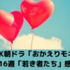 NHK朝ドラ「おかえりモネ」第16週「若き者たち」感想