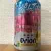 ORION いちばん桜