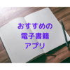 電子書籍の読み放題おすすめ!サブスクアプリを紹介!𓂃 𓈒✍︎