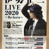 風の日の少年「伊勢正三 LIVE 2020〜Re-born〜」