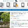 amazonでFire HDタブレットやKindle、Kindle Paperwhiteが4000円オフ!