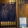 【浅草】鮓 かね庄: SNS時代の令和で至極真っ当な江戸前を味わえる希少な店 (121軒目)