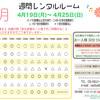 【4月19日(月)〜4月25日(日)】最新レンタルルーム情報💐