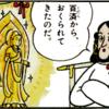 じじぃの「歴史・思想_136_韓国・堕落の歴史・日本に渡った韓民族」