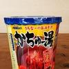 沖縄の食文化 興味深い しかーし ええっ~⁉ こんなこともあるのねー