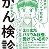 『医者がマンガで教える 日本一まっとうながん検診の受け方、使い方』を読みました