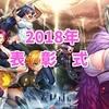 【対魔忍RPG】2018年も最後!感謝をこめて頑張った娘達の『表彰式』を開催します!!