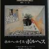 ホルヘ・ルイス・ボルヘス「汚辱の世界史」(岩波文庫)