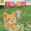 子猫物語のゲームと攻略本 プレミアソフトランキング