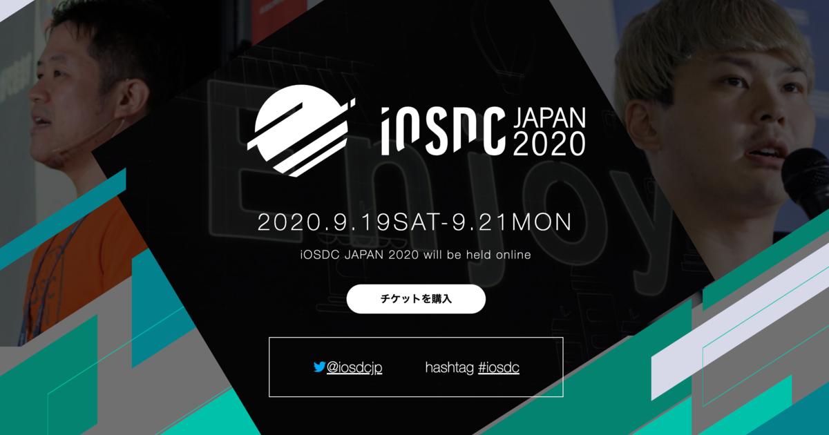 #iOSDC Japan 2020にピクシブのエンジニアが3名登壇しました