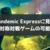 Pandemic Expressに見る非対称対戦ゲームの可能性