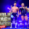 【『WORLD TAG LEAGUE 2018』がユニットの垣根を越えたタッグだったら・・・|新日本プロレス】