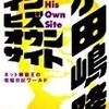 アルフレッド・ジャリの「超男性」くらい面白い小田嶋隆さんの「イン・ヒズ・オウン・サイト」