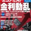 週刊エコノミスト 2013年07月02日号 金利動乱/原発の反倫理・不経済・非安全/ASEANの新星 再浮上するフィリピン経済