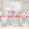 【岩手県八幡平市】ランサーズの「さすらい合宿」で得られたもの。