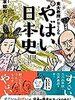 【書評】人間味あふれる偉人たちのヤバさ爆発。『東大教授が教えるやばい日本史』