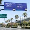 舞浜だけの道路標識? ここまでやってる! オリエンタルランドの都市開発
