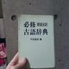 辞典を捨てます