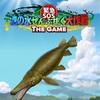 「池の水ぜんぶ抜く大作戦」のアプリを遊んでみた。〜習志野市藤崎森林公園〜