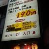 博多串焼き専門店じょうもん 渋谷