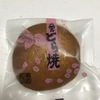 「菓匠 松久」の絶品、大納言どら焼き!松戸で大人気!