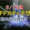 【ウイイレ2019】5月16日 FPガチャ予想 ~FPネイマール最後のチャンス!~【ウイイレアプリ】