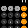 iPhoneの「電卓」は多機能でした。