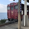 「愛ある伊予灘線」観光列車「伊予灘ものがたり」松山 から 伊予大洲 「大洲編」乗車 沿線スポット