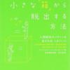 【読書レビュー】『自分の小さな 箱 から脱出する方法』 アービンジャー インスティチュート