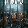 最近見た中国・香港・台湾映画(2019年7-10月)