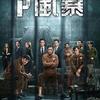 香港映画レビュー「P風暴 P Storm 反贪风暴4」