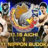 【新日本プロレス】 BOSJからWK15に続くジュニアの道は過酷である
