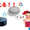 AIスピーカーとは?Google HomeとAmazon Echoが過半数以上のシェア。