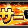 【プロスピA】ミキサー(2020年度)オススメ自チーム・圧縮機能について紹介!