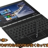 <お買い得>LENOVOのYOGA BOOKが安くなってます!! (<Bargain> YOGA BOOK of LENOVO is cheap !!)