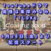 YouTubeドラマ「奥様は峯岸みなみ」「1LDK」が、2021年3月26日(金)より配信スタート