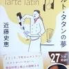 タルト・タタンの夢 近藤史恵