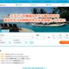 4万件の海外ホテルを掲載 AirTripで海外ホテルの予約が可能に エボラブルアジア
