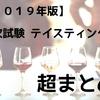 【2019年度版 】ソムリエ・ワインエキスパート - 二次試験 - テイスティング資料 【超まとめ】