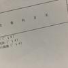 単位認定試験に合格しました!