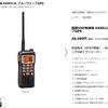 海上での通信手段(国際VHF無線)の巻