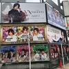 【後編】日本一カオスな街に滞在してみた件