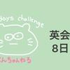 【30日チャレンジ_1〜10日目】TOEIC400点が毎日英会話を続けてみたら、どれくらい話せるようになるの?