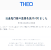 THEO解約してみました
