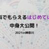 【2021】「はじめて箱」神奈川県の中身公開!気になる勧誘は?!