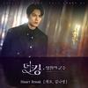 개코(Gaeco)×김나영(キムナヨン)-Heart Break/ザキング永遠の君主OST/日本語訳/和訳/歌詞
